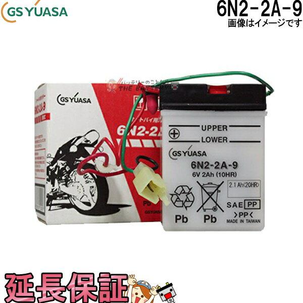 gs-6n2-2a-9