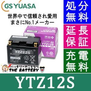 gy-ytz12s