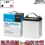 hitachi-TuflongSuper-95D31L