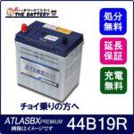 atlas_nf-44B19R