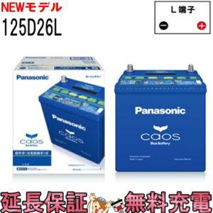 Panasonic_caos_N-125D26L