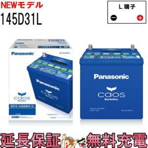 Panasonic_caos_N-145D31L