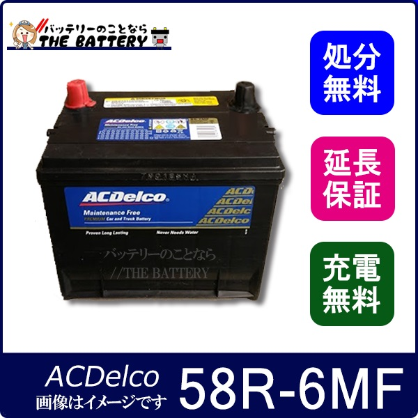 ACDelco-58R-6MF