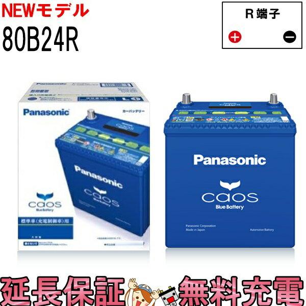 Panasonic_caos_N-80B24R