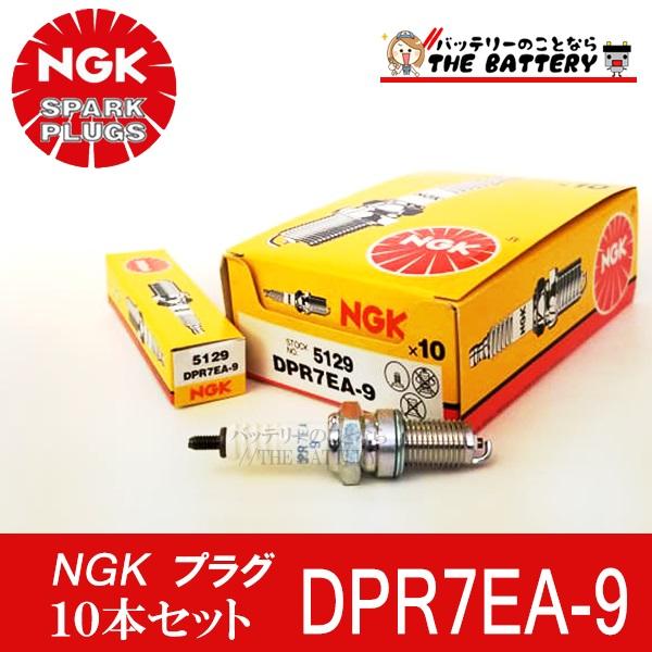 NGK_DPR7EA-9-10set