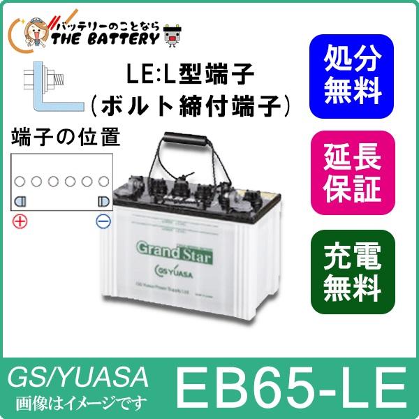 eb65-le
