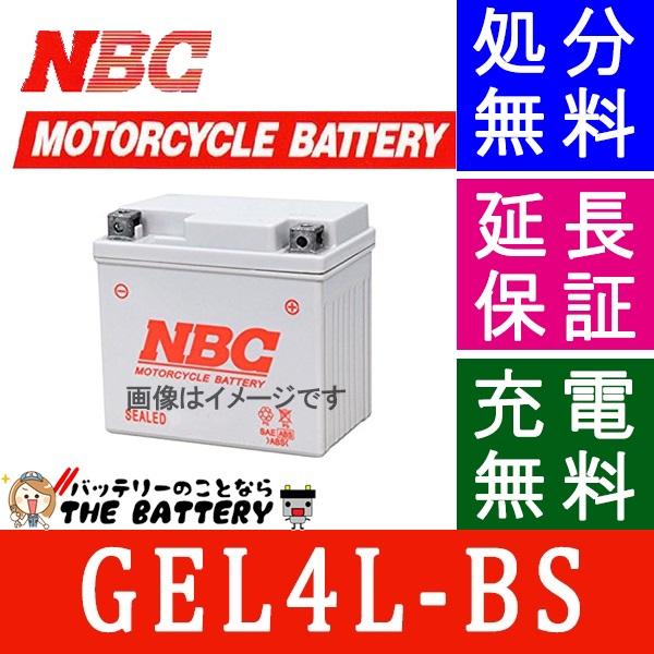 NBC_GEL4L-BS