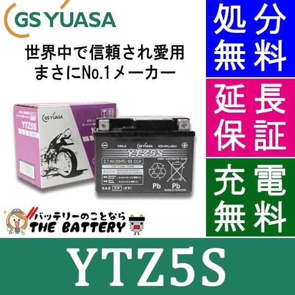 gs-ytz5s