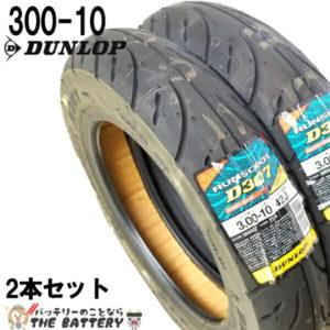 DANLOP-300-10