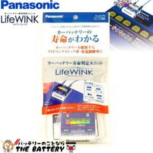Panasonic_caos_N-LW_P5_LIFEWINK