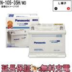 Panasonic_caos_N-105-35H_WD