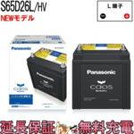 Panasonic_caos_N-S65D26L-HV