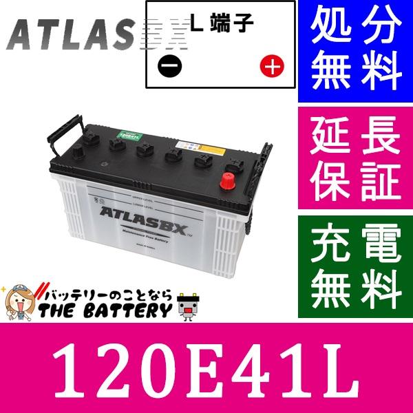 atlas120e41l