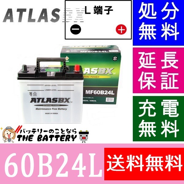 ATLAS60B24L