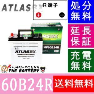 ATLAS60B24R