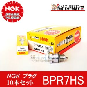 bpr7hs-10set