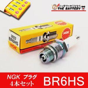 br6hs-4set