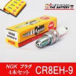 cr8eh-9-4set