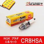 cr8hsa-4set