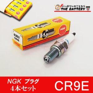 cr9e-4set
