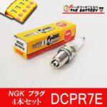 dcpr7e-4set