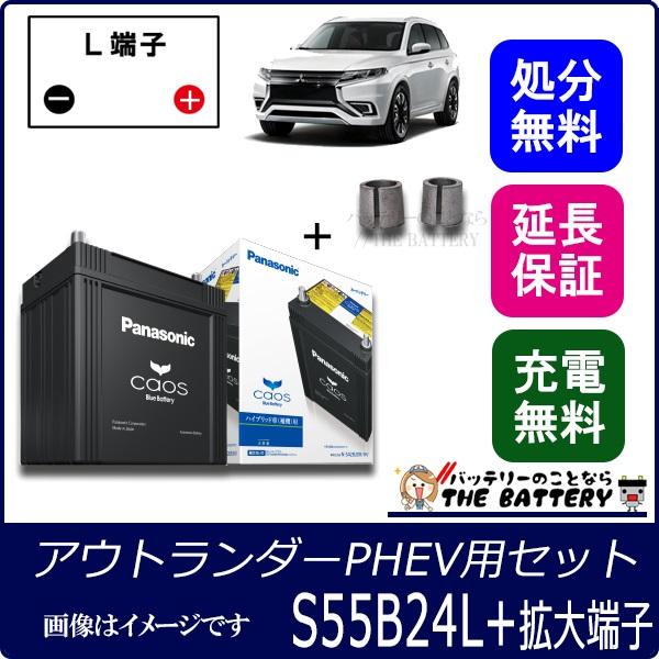 n-s55b24l-amp-11-set