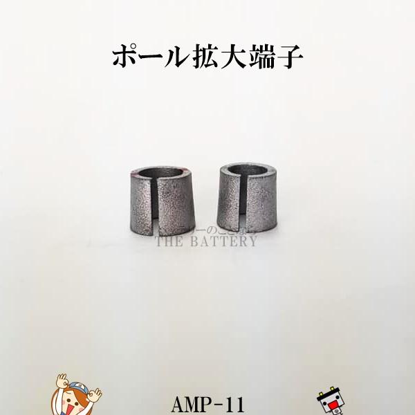 amp-11
