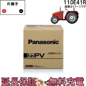 N-110E41R-PV