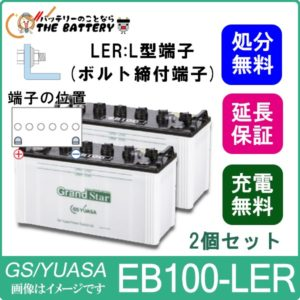 eb100-ler-set-gs