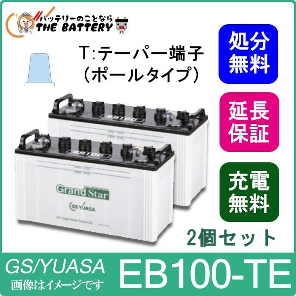 eb100-te-set-gs