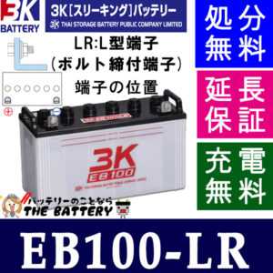 eb100lr