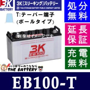 eb100t