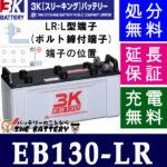 eb130lr