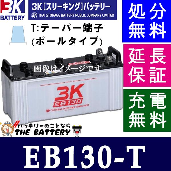 eb130t