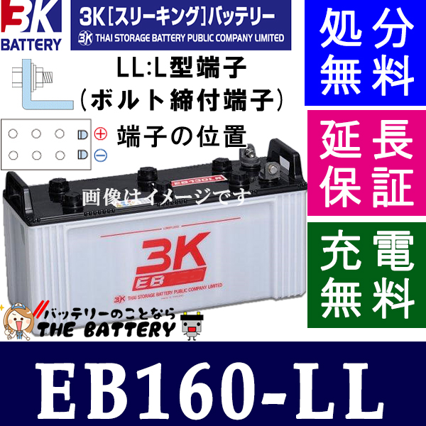 eb160ll