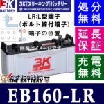 eb160lr