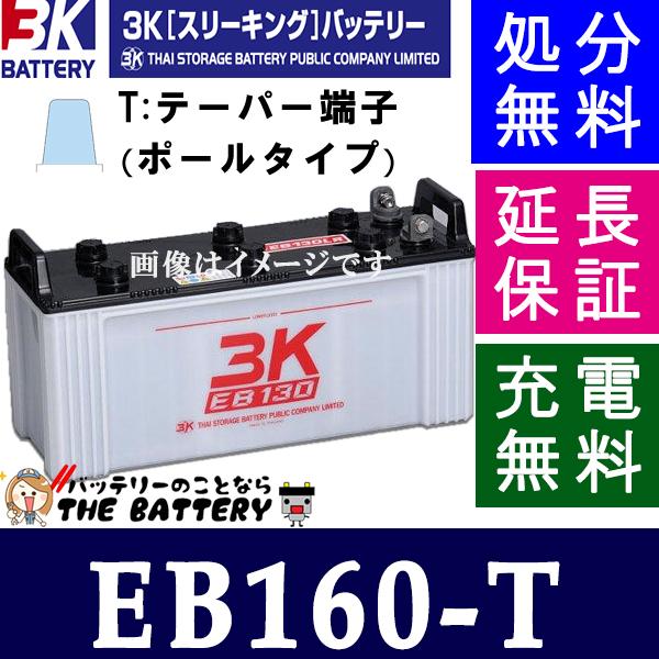 eb160t