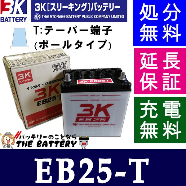 eb25-t