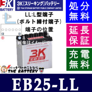 eb25ll