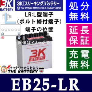 eb25lr