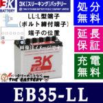 eb35ll