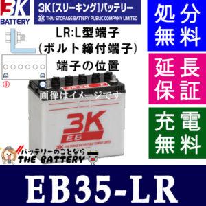 eb35lr