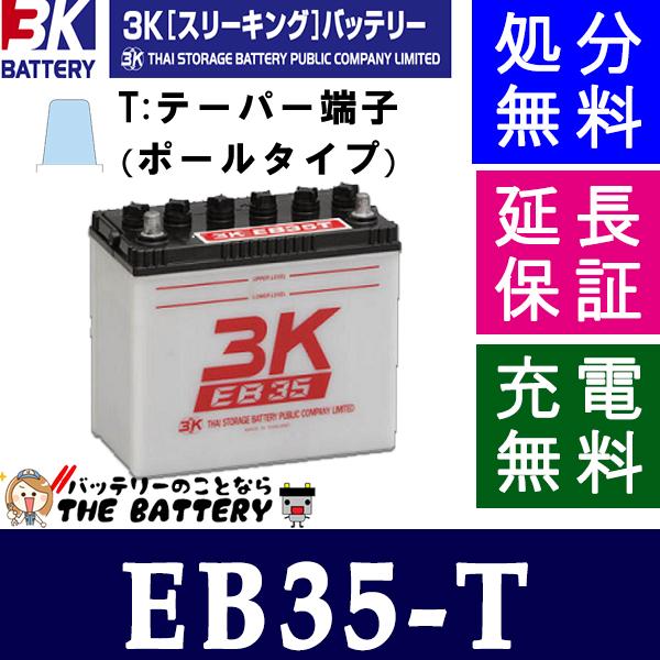 eb35t