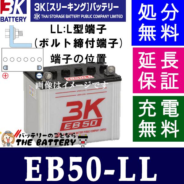eb50ll