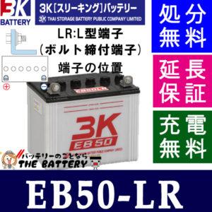 eb50lr