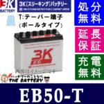 eb50t