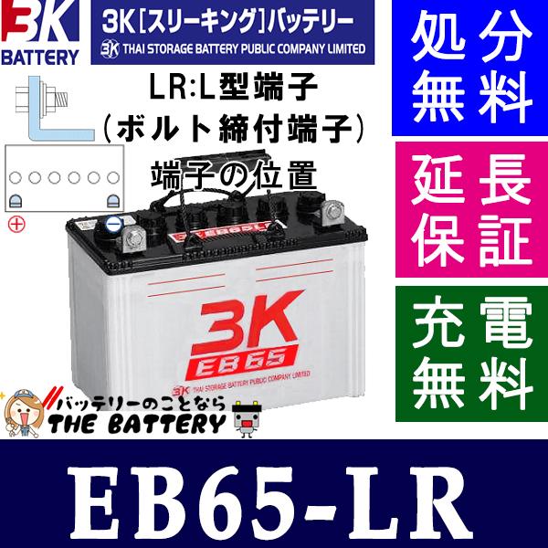 eb65lr