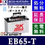 eb65t