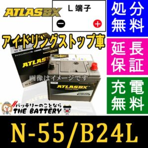 atlas-n-55
