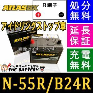 atlas-n-55r